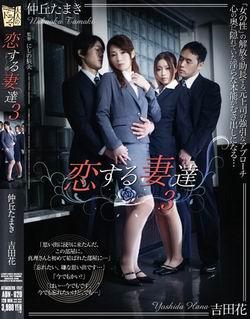ADN-020 恋爱的人妻们3 仲丘环 吉田花