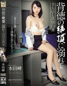 ADN-023 沉溺在不道德的绝顶美女OL发情白书 本田岬