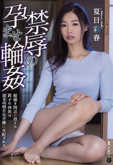 ATID-350 禁辱的怀孕轮�� 夏目彩春
