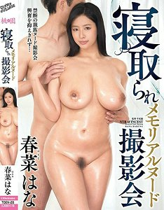 TOEN-020 出轨纪念裸照摄影会 春菜花