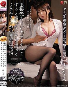JUL-694 在出差地的旅馆和一直憧憬的女上司同房投宿 岸惠麻